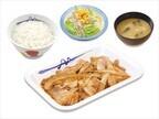 松屋フーズ、「スタミナ豚バラ生姜焼定食」を関東地方で復活販売