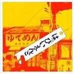 はっぴいえんど、ハイレゾ音源DL権が付くアナログ/CD完全復刻盤