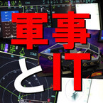 軍事とIT (67) 不正規戦とIT(1)宣伝戦とインターネット