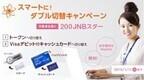 ジャパンネット銀、IDカード顧客向け「スマートに!ダブル切替キャンペーン」