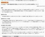 一太郎シリーズの脆弱性について注意喚起 - JPCERT