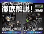アユート、「DIY PC 最新テクノロジ徹底解説!」イベントを福岡県で開催