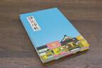 京都府京都市・新京極商店街が、日本初の商店街オリジナル御朱印帳を発売