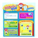 東レ・ダウ、小中学生向けシリコーン学習サイトにLED関連の新コンテンツ