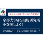 セゾンの「永久不滅ポイント」で京大の『iPS細胞研究所』へ寄付が可能に!