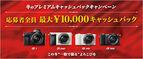 ミラーレス一眼「α」シリーズの購入で最大10,000円のキャッシュバック