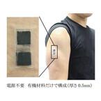 東北大、電池不要のバイオ発電パッチを開発 - 微弱電流で経皮投薬を促進