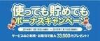 ジャパンネット銀行、「使っても貯めてもOK」のボーナスキャンペーン開始