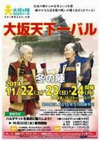 大阪府大阪市で街バル「大坂天下一バル-冬の陣-」開催--歴史舞台で飲み歩き