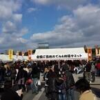 兵庫県姫路市で「姫路食博&全国ご当地おでん・地酒サミット」開催