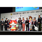 今年の日本ベストチームは「妖怪ウォッチ プロジェクトチーム」! - レベルファイブCEO「メンバーとは悪ノリ仲間」