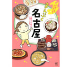 読む端からよだれが! 実は地元民も知らない名古屋メシをコミックで食べ歩き