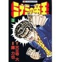 『週刊漫画ゴラク』創刊50周年記念!『ミナミの帝王』など人気作品50冊無料