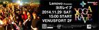 レノボ、ヨガ・音楽・ダンスが融合したイベント「YOGA RAVE」を29日に開催