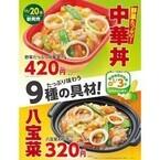 ほっかほっか亭が、冬季限定メニュー「野菜たっぷり中華丼」を発売