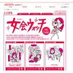 飲み会上級女子のための応援サイト「女会(にょかい)ウォッチ」オープン!