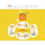 家庭内の寒さ対策のヒントに! – LIXILの特設サイト「ほっとリフォーム」オープン