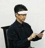 日立ハイテク、ヘッドセットとスマホを使った携帯型脳活動計測装置を開発