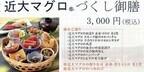 豊田通商、養成したクロマグロが「近大マグロ」に認定