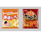 湖池屋、芦田愛菜ちゃんコラボの「あまムーチョ」など、新商品2品発売