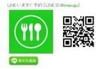 LINE、人数送信で空席のある飲食店を即座に探せる「LINE いますぐ予約」