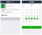LINE、複数人で日程調整を簡単に行える「LINE スケジュール」提供開始