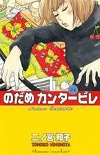 講談社『冬電書2015』!!『のだめカンタービレ』など人気作品10冊無料