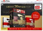「一太郎2015」は2月6日発売、30周年記念版はあの「一太郎dash」を同梱