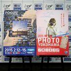 CP+2015、2月12日よりパシフィコ横浜で開催 - フォト・ヨコハマ 2015も1月から3月に