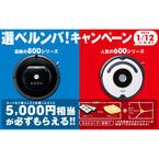 もれなく5,000円分のプレゼントがもらえる「選べルンバ! キャンペーン」