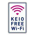 京王電鉄、無料Wi-Fiサービス