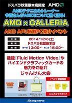 ドスパラ、6日に秋葉原本店/パーツ館でAMDやGIGABYTE製品の紹介イベント