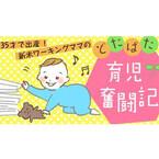 35才で出産! 新米ワーキングママのどたばた育児奮闘記 (6) 病気でも母親業に休みナシ