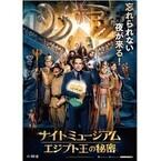 『ナイト ミュージアム』最終章、日本限定ポスター公開!新キャラも大集結