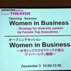 SEMICON Japan 2014 - 優れた企業は女性や障がい者などを率先して活用している