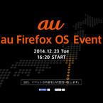 au、Firefox OS搭載スマホを23日に発表へ - 「au Firefox OS Event」を開催