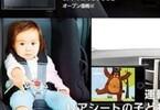 親子3世代のドライブ旅行を快適にするBlu-ray対応カーナビ - パナソニック「ストラーダ 美優Navi」