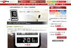 一太郎筆文字ロゴ入りの日めくり電波時計、ジャストシステムで販売開始