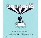 東京都・渋谷で猫の落語会が開催