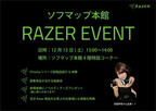 Razer、13日にソフマップ本館でChromaシリーズの新製品紹介イベント