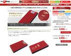 一太郎30周年記念ロゴ入り充電池、直販サイトで12日に予約開始