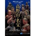 大阪府大阪市の美術館で「高野山の名宝」展 - 空海ゆかりの至宝が集結