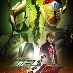 『仮面ライダー鎧武』Vシネで復活!主役は斬月とバロン、新フォーム&新ライダーも