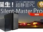 サイコム、超静音PC「Silent Master Pro」を一律4,000円引きキャンペーン