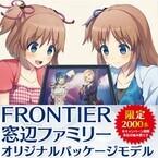 FRONTIER、Windows 8.1「窓辺ファミリー限定OSパック」搭載PCの予約開始