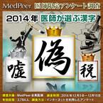 医師が選ぶ今年の漢字、1位は「偽」 ‐ デング&エボラを表す漢字も上位に