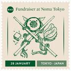 開発途上国を支援 - 「ノーマ」のシェフが東京で一夜限りのディナーを提供
