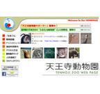 大阪府・天王寺動物園で、開園100周年の記念イベント開催