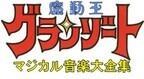 『魔動王グランゾート』5枚組CDボックス登場!激レアなあのコレクション収録