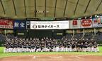 兵庫県・甲子園歴史館が、「阪神タイガース ポストシーズンの足跡」を開催